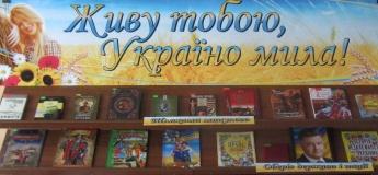 Книжная виставка «Живу тобой, Украина милая!!!»