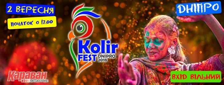 Kolir Fest Караван 2018