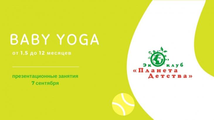 """Презентационные тренировки """"Baby Yoga"""""""