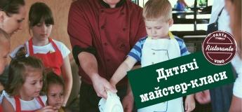 Дитячі майстер-класи