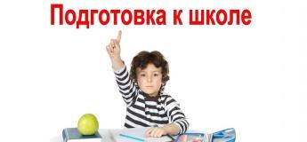 Комплексная подготовка к школе «Успешный старт»
