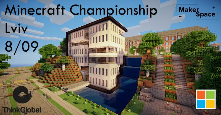 Перший відкритий Львівський Чемпіонат з Minecraft