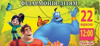 """""""Мультконцерт"""" музична програма для дітей"""