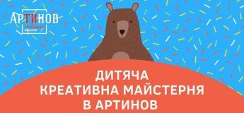Дитяча креативна майстерня в Артинов