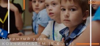 Открытый урок для детей 5-6 лет