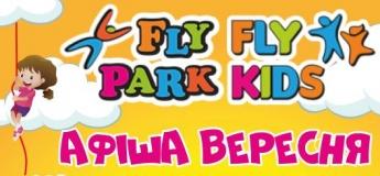 """Афіша вересня у """"Fly Kids"""""""