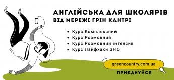Осінні курси з вивчення англійської мови від Green Country