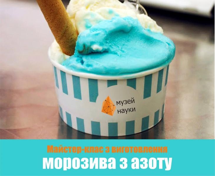 Майстер-клас з виготовлення морозива з азоту