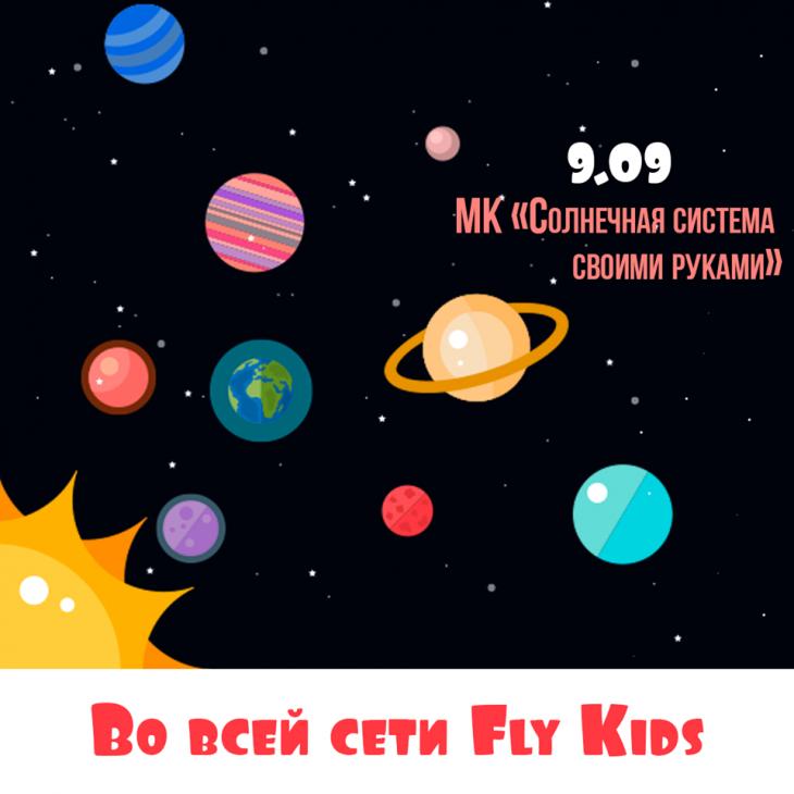 Майстер-клас «Сонячна система своїми руками»