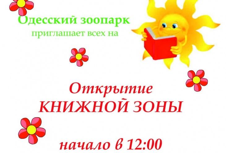 Открытие Книжной зоны в Одесском зоопарке