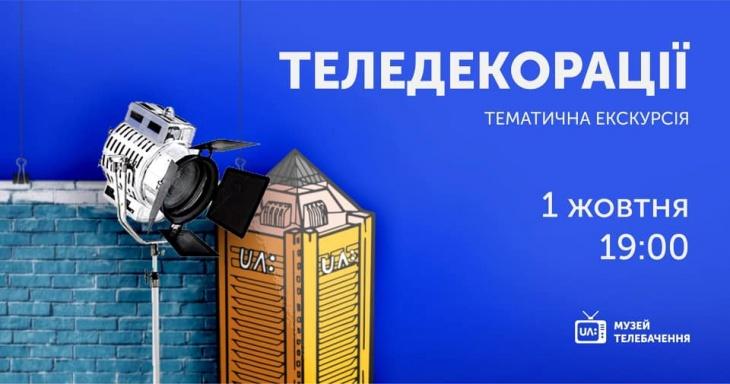 """Тематична екскурсія """"Теледекорації"""""""