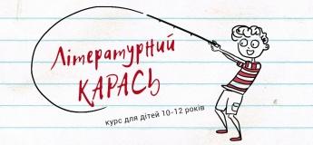 """Курс """"Литературний Карась"""""""