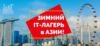 IT-лагерь в Азии: зимние каникулы в технологических джунглях