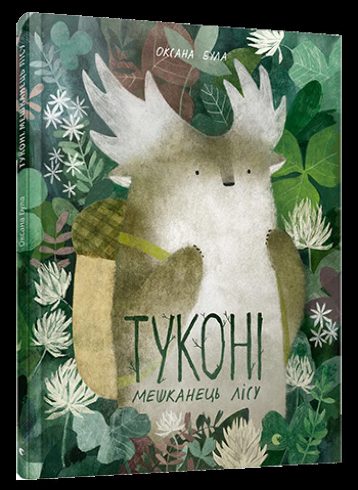 """Презентація книги Оксани Були """"Туконі - мешканець лісу"""""""
