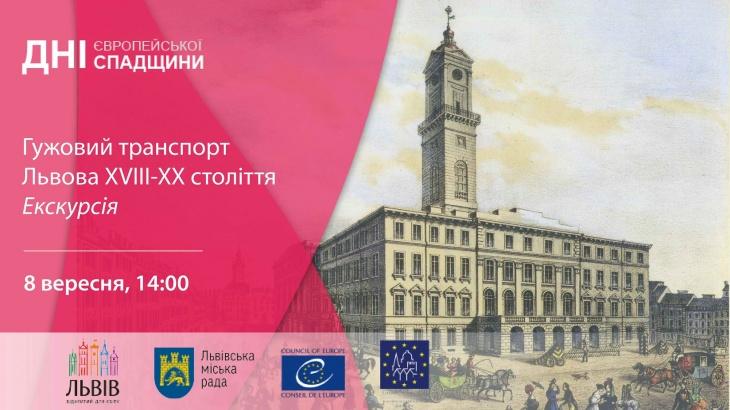 Гужовий транспорт Львова 18-20 століть