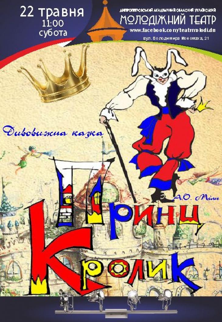 """Спектакль """"Принц-кролик"""""""