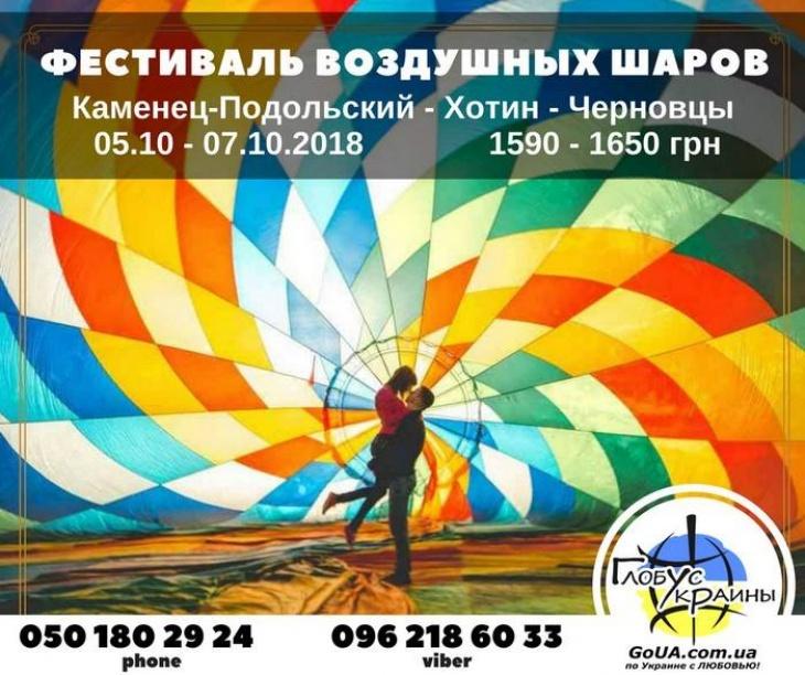 Фестиваль Воздушных Шаров и Октоберфест
