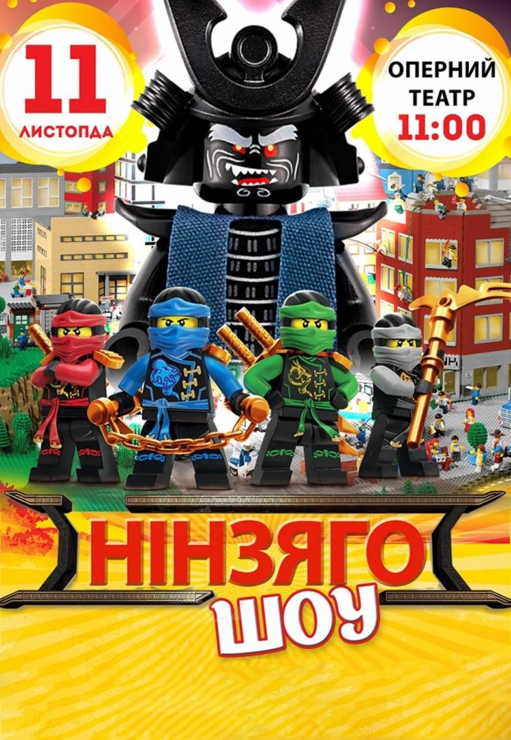 Ниндзяго-шоу