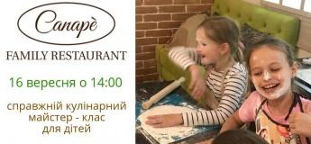 Кулінарний майстер - клас для дітей