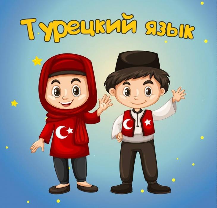 Курси турецької мови