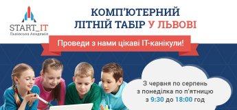 Комп'ютерний літній табір у Львівській Академії START_IT