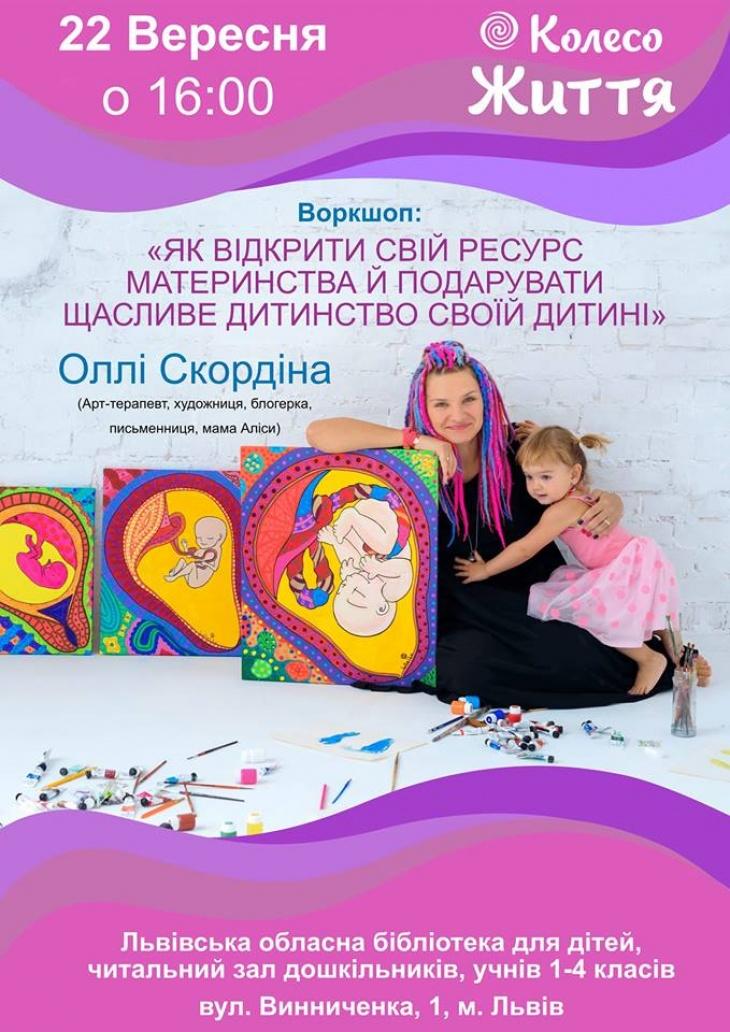 Як відкрити свій ресурс материнства й подарувати щасливе дитинство малюку