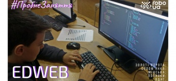 Пробне заняття з WEB-програмування