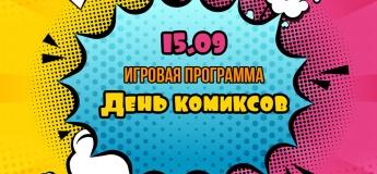 Игровая программа «День комиксов»