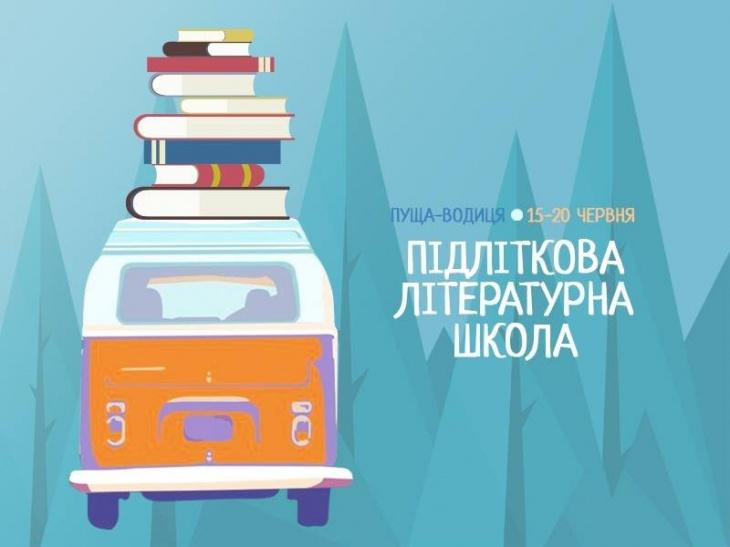 Підліткова літературна школа (Пуща-Водиця)