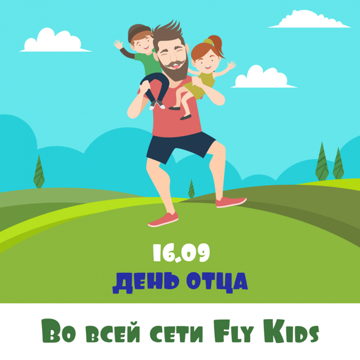 День батька в мережі Fly Kids