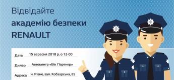 Академія безпеки Renault