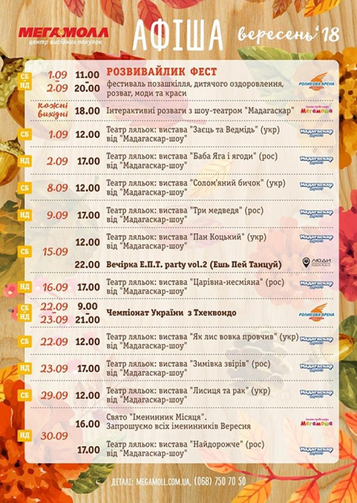 """Афіша цікавих заходів у ТРЦ """"Мегамолл"""" у вересні"""