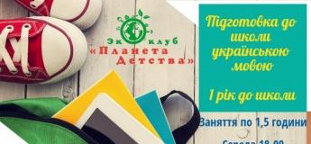 Підготовка до школи  українською мовою