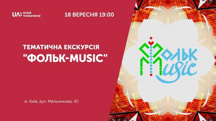"""Тематична екскурсія """"Фольк-music"""""""