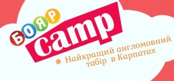 BoyarCamp в Карпатах