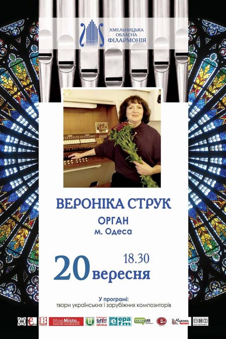 Вероніка Струк (орган)