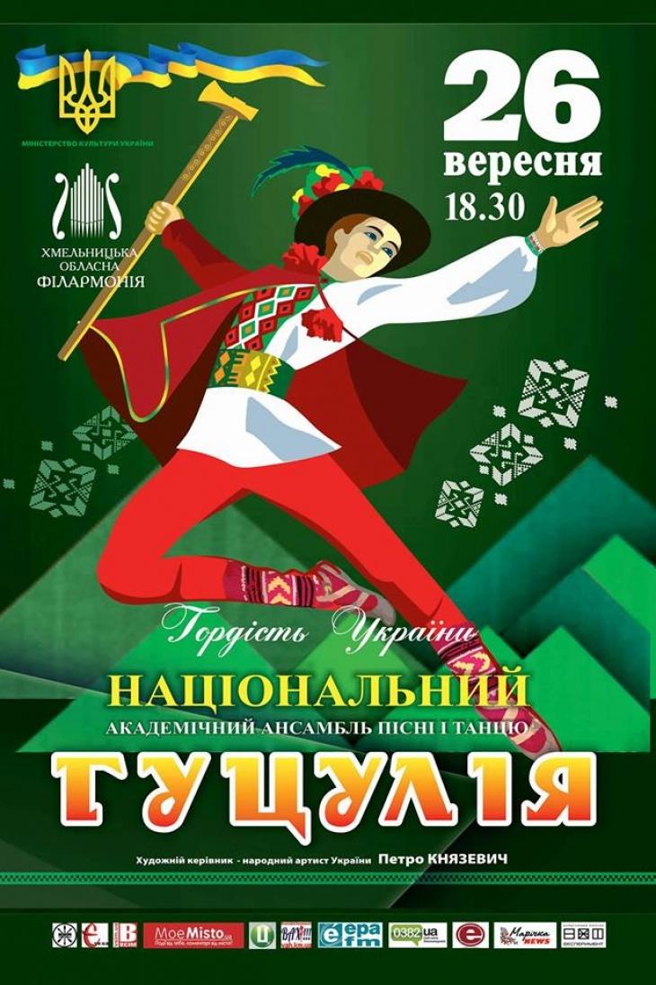 """Національний академічний ансамбль пісні і танцю """"Гуцулія"""""""