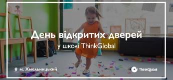 День відкритих дверей у школі ThinkGlobal