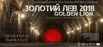 """Міжнародний театральний фестиваль """"Золотий лев - 2018"""""""