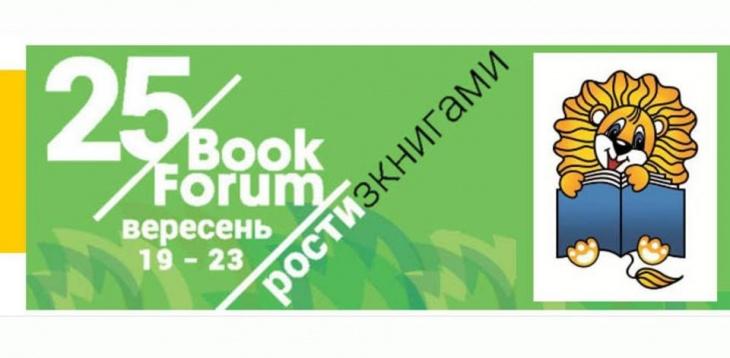 Заходи у бібліотеці в рамках 25 Форуму видавців