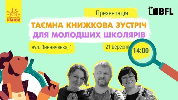 """25 Book Forum: """"Таємна книжкова зустріч для молодших школярів"""""""