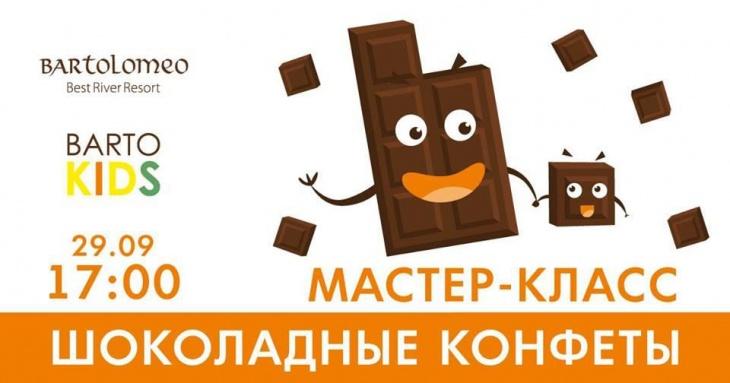 """Мастер-класс """"Приготовление шоколадных конфет"""""""