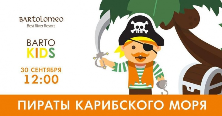 "Квест ""Пираты Карибского моря"""
