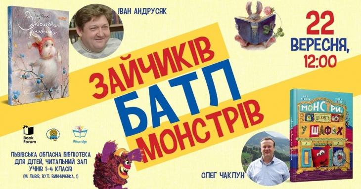 Батл зайчиків і монстрів на #25BookForum