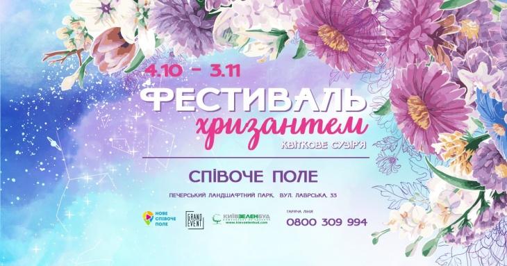 """Фестиваль хризантем """"Цветочное созвездие"""""""