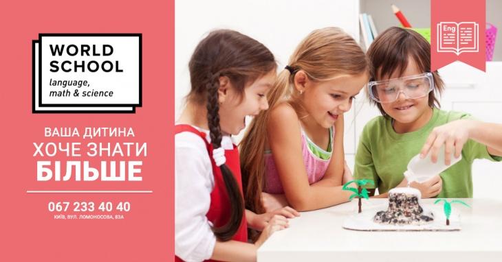 Набір дітей віком 4-6 років до міжнародної підготовчої школи WORLD SCHOOL