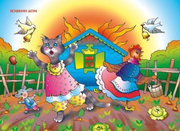 пожар в кошкином доме картинки происходит