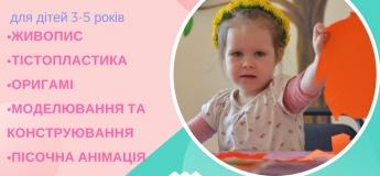 Ранній естетичний розвиток для дітей 3-5 років у Равлику