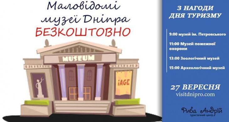 """Безкоштовно в маловідомі музеї Дніпра з """"Рибою Андрієм"""""""