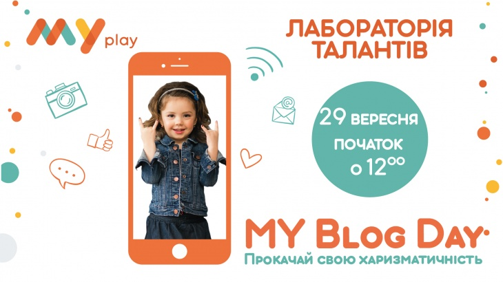 MY Blog Day у MYplay
